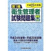 第1種衛生管理者試験問題集―解答&解説〈平成25年度版〉 [単行本]