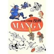 日本の図像 漫画 [単行本]