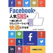 Facebookと人気SNSを一緒に使ってコミュニケーションを快適にする本 [単行本]