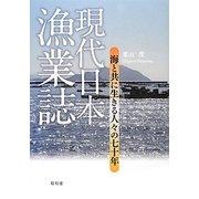 現代日本漁業誌―海と共に生きる人々の七十年 [単行本]