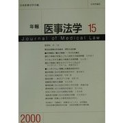 年報 医事法学〈15〉 [全集叢書]