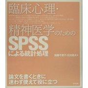 臨床心理・精神医学のためのSPSSによる統計処理 [単行本]