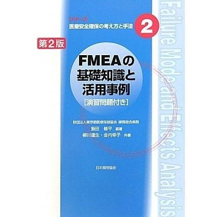 FMEAの基礎知識と活用事例―演習問題付き 第2版 (シリーズ医療安全確保の考え方と手法〈2〉) [単行本]