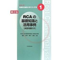 RCAの基礎知識と活用事例―演習問題付き 第2版 (シリーズ医療安全確保の考え方と手法〈1〉) [単行本]