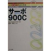 サーボ900C(ベンチレータを使いこなすための人工呼吸器学シリーズ〈1〉) [単行本]