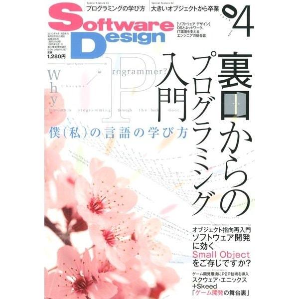 Software Design (ソフトウエア デザイン) 2013年 04月号 [雑誌]