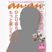 an・an (アン・アン) 2013年 3/27号 [雑誌]