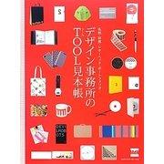 デザイン事務所のツール見本帳―名刺・封筒・レターヘッド・ポートフォリオ… [単行本]
