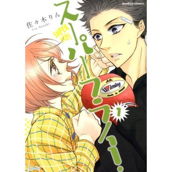 スーパーフライ! 1(バンブー・コミックス) [コミック]
