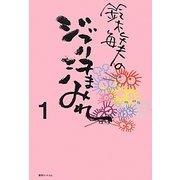 鈴木敏夫のジブリ汗まみれ〈1〉 [単行本]