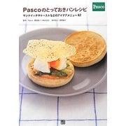 Pascoのとっておきパンレシピ―サンドイッチやトーストなどのアイデアメニュー82 [単行本]
