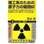理工系のための原子力の疑問62―なぜ世界は原子力発電に依存するのか?再稼働をふまえ理解すべき科学的知識(サイエンス・アイ新書) [新書]