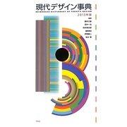 現代デザイン事典〈2013年版〉 [事典辞典]
