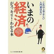 いまの経済がスッキリ!わかる本―これ以上やさしい入門書はない―(KAWADE夢文庫) [文庫]