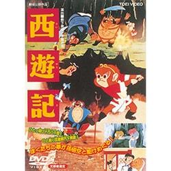 ヨドバシ.com - 西遊記 [DVD] 通販【全品無料配達】