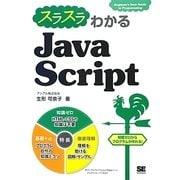 スラスラわかるJavaScript―知識ゼロからプログラムが作れる! [単行本]