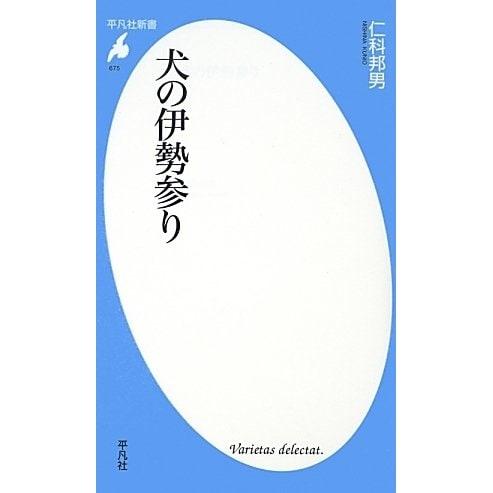 犬の伊勢参り(平凡社新書) [新書]