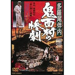 多羅尾伴内 鬼面村の惨劇 [DVD]