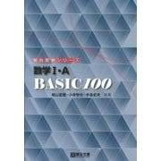 数学1・A BASIC100(駿台受験シリーズ) [全集叢書]