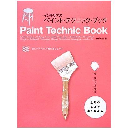 インテリアのペイント・テクニック・ブック―塗りの基本がよくわかる [単行本]