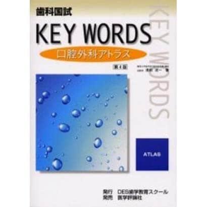 歯科国試KEY WORD口腔外科アトラス 第4版 [単行本]
