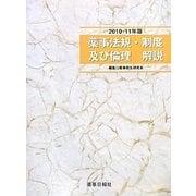 薬事法規・制度・倫理 解説〈2010-11年版〉 [単行本]
