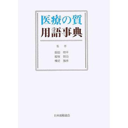 医療の質用語事典 [単行本]