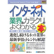 図解入門業界研究 最新インターネット業界のカラクリがよくわかる本(How-nual Industry Trend Guide Book) [単行本]