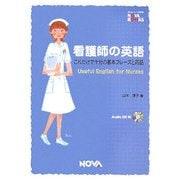 看護師の英語―これだけで十分の基本フレーズと用語(NOVA BOOKS) [単行本]