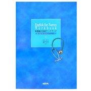 看護師の英語ワークブック―患者対応の基本93フレーズ(NOVA BOOKS) [単行本]