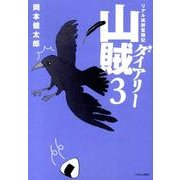 山賊ダイアリー 3-リアル猟師奮闘記(イブニングKC) [コミック]
