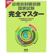 診療放射線技師国家試験完全マスター〈2008年版〉(LICENCE BOOKS) [単行本]