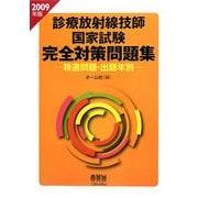 診療放射線技師国家試験完全対策問題集―精選問題・出題年別〈2009年版〉 [単行本]