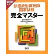 診療放射線技師国家試験完全マスター〈2010年版〉 [単行本]