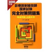 診療放射線技師国家試験 完全対策問題集―精選問題・出題年別〈2010年版〉 [単行本]