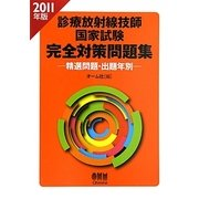 診療放射線技師国家試験完全対策問題集―精選問題・出題年別〈2011年版〉 [単行本]