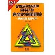 診療放射線技師国家試験完全対策問題集―精選問題・出題年別〈2012年版〉 [単行本]