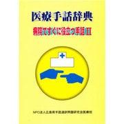 医療手話辞典-病院ですぐに役立つ手話2 [単行本]