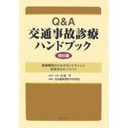 Q&A 交通事故診療ハンドブック―医療機関のためのガイドラインと患者対応のノウハウ 改訂版 [単行本]