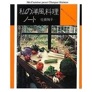 私の洋風料理ノート―おそうざいからお菓子まで [単行本]