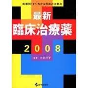最新臨床治療薬 2008-疾患別・すぐわかる用法と注意点 [単行本]