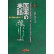 医薬の英語―業界用語の意味と使い方(NOVA BOOKS) [単行本]