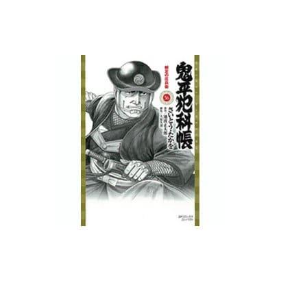 鬼平犯科帳 56(SPコミックス) [コミック]