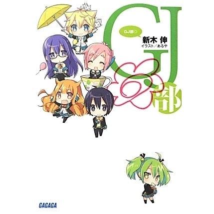 GJ部(ガガガ文庫) [文庫]