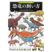 「もしも?」の図鑑 恐竜の飼い方 [図鑑]