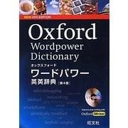 オックスフォード ワードパワー英英辞典 第4版 [事典辞典]