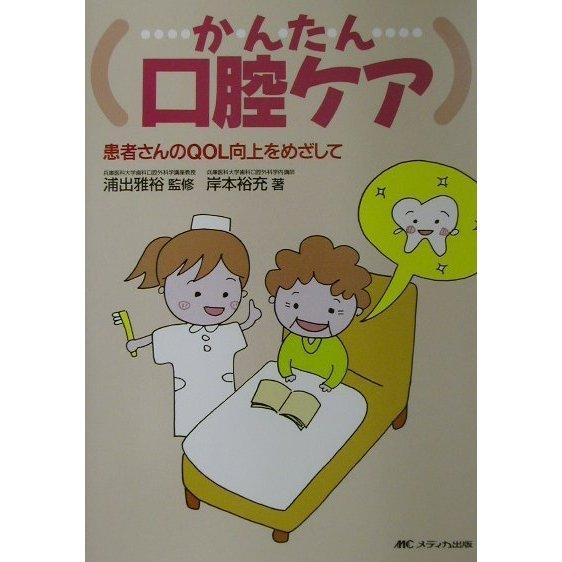 ヨドバシ.com - かんたん口腔ケ...