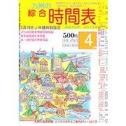 九州の綜合時間表 2013年 04月号 [雑誌]