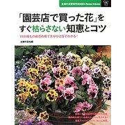 「園芸店で買った花」をすぐ枯らさない知恵とコツ(主婦の友新実用BOOKS) [単行本]