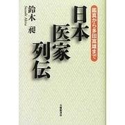 日本医家列伝―鑑真から多田富雄まで [単行本]